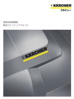 PDF カタログ - ケルヒャージャパン