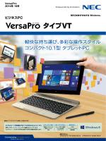 NEC ビジネスPC VersaPro タイプVT カタログ 改版