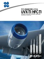 チタン合金加工用エンドミルシリーズ UVX/HFC