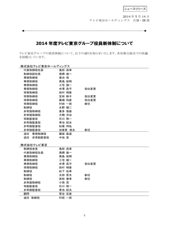 2014 年度テレビ東京グループ役員新体制について