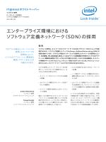 エンタープライズ環境における ソフトウェア定義ネットワーク