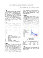 微分分極抵抗法による球状黒鉛鋳鉄の耐食性評価