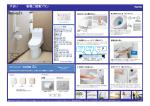 トイレ・建具・床材をダウンロード