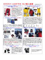 AOKIスクールおすすめ・ヨット個人装備 (表示価格は税込み