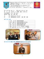 会報731号 - 横浜本牧ロータリークラブ