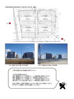 石巻市新蛇田C街区地区(平成26年12月26日 撮影) × W15.04 100