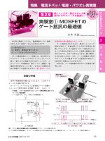 実験室① MOSFETの ゲート抵抗の最適値