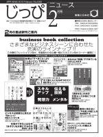 ダウンロード - 実業之日本社
