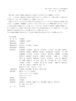 第 26回 HOTカップ実行委員会 委 員 長 早坂 貴好 初冬の候、日頃より