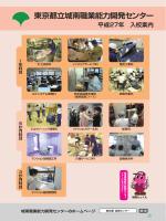 平成27年 入校案内.PDF