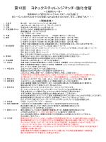 第12回 ヨネックスチャレンジマッチ・強化合宿