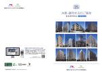 資産運用報告 - 積水ハウス・SI レジデンシャル投資法人