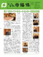 第563号 - 石川労福協