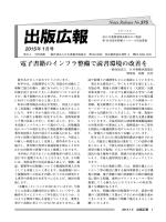 広報 - 日本書籍出版協会