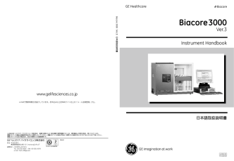Biacore 3000 (Ver.3) 取扱説明書