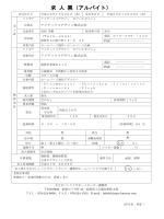 ホームページデザイナー - 生きがいしごとサポートセンター 播磨西