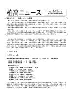 柏高ニュース19号はこちら - 東大阪大学柏原高等学校ホームページ