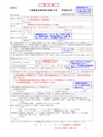 処遇改善計画関係書類の記載例(PDF:232.4KB)