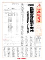 教宣紙2105号 - 沖縄県関係職員連合労働組合