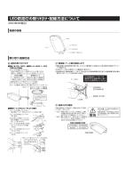 LED防犯灯の取り付け・配線方法について