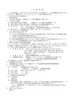 入札説明書 - オホーツク総合振興局