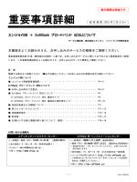 エンジョイBB - SoftBank ブロードバンド サービス