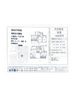 Page1 03-3819-6433 早慶ホーム 田端支店