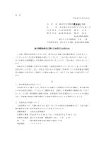 雷5656会館における食中毒事故発生に関するお詫びとお知らせ