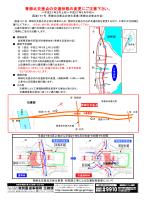 青柳北交差点の交通形態の変更について