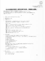 株式会社富士通ビー-エス・シー 人材開発部長 伊藤 仁一郎