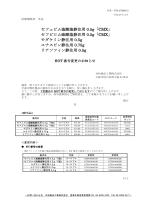 セフェピム塩酸塩静注用 0.5g「CMX」