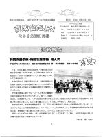 特定非営利活動法人 富士宮市手をつなぐ育成会会報誌 N P