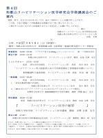 第4回 和歌山リハビリテーション医学研究会学術講演会のご 案内
