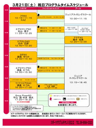 3月21日(土) 祝日プログラムタイムスケジュール