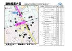 東川口駅周辺の駐輪場案内図