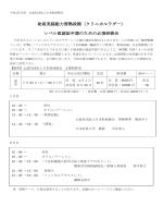 助産実践能力習熟段階(クリニカルラダー) レベルⅢ認証;pdf