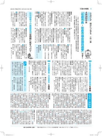 2015年4月15日号(1211号)4ページ (ファイル名