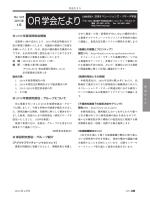 239 - 日本オペレーションズ・リサーチ学会