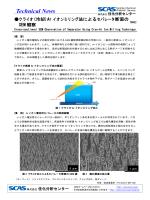 クライオ(冷却)Arイオンミリング法によるセパレータ断面のSEM観察