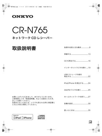 CR-N765(S/B)