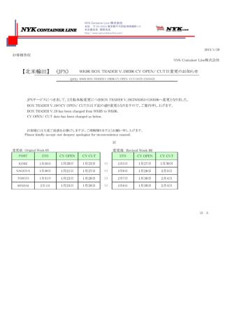 (JPX)BOX TRADER V.19E06 CY OPEN/ CUT日変更のお知らせ
