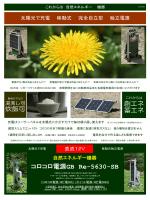 コロコロ電源GB Re-5630-SB 創エネ 蓄エネ