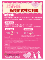 新婚家賃補助制度 - 大阪市住まい公社