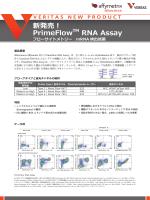 PrimeFlow RNA Assay製品フライヤー
