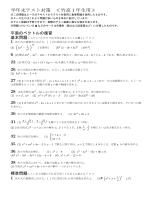 学年末テスト対策 ≪竹高1年生用≫