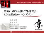 第9回 AICS公開ソフト講習会 K MapReduce ハンズオン