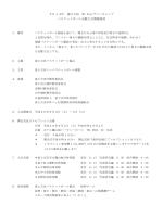 2014年 第24回 Mt.Fujiサマーキャンプ バスケットボール交歓大会開催