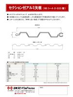 セクション付アルミ矢板(NS シート X・S33 型)