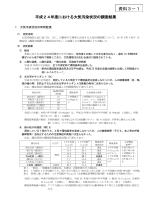 資料3-1 (PDFファイル 284.1KB)