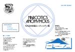 NA日本全国ミーティング一覧(PDF版)